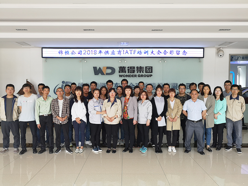 From May 14th to 16th,the company organized Jinheng company 2018 supplier training conference